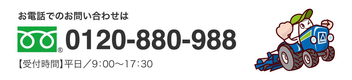 お電話でのお問い合わせは フリーダイヤル0120-880-988 【受付時間】平日/9:00~18:00